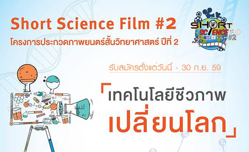 """ประกวดหนังสั้นวิทยาศาสตร์ หัวข้อ """"เทคโนโลยีชีวภาพเปลี่ยนโลก"""" ตั้งแต่วันนี้ - 30 ก.ย. 59"""