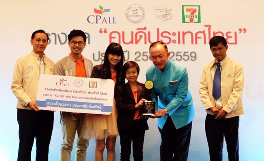ไทยพีบีเอสรับโล่เกียรติยศรายการส่งเสริมเยาวชนดีเด่น คนดีประเทศไทย ปีที่ 8