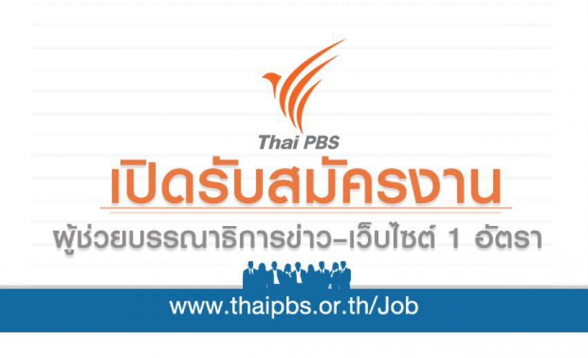 ผู้ช่วยบรรณาธิการข่าว–เว็บไซต์ (Multi Platform) 1 อัตรา