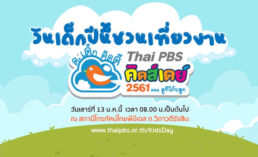 """วันเด็กปีนี้ชวนเที่ยวงาน """"ด.เด็กคิดดี Thai PBS คิดส์เดย์ 2561 ตอน ดูทีวีกับลูก"""" เสาร์ที่ 13 ม.ค.นี้"""