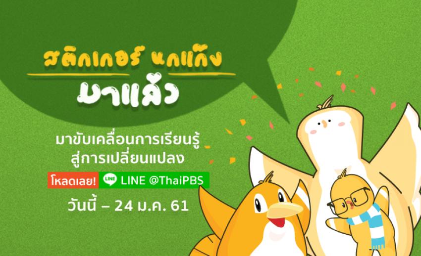 """ขับเคลื่อนการเรียนรู้ สู่การเปลี่ยนแปลงไปกับ """"Thai PBS Nok Gang""""  โหลดเลย!!  วันนี้ - 24 ม.ค. 61"""