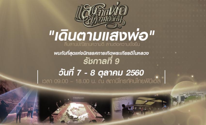 """เชิญชวนคนไทยเดินตามแสงพ่อ ในนิทรรศการ """"แสงจากพ่อ สู่ความยั่งยืน""""  7 - 8 ต.ค.นี้ ณ ไทยพีบีเอส"""