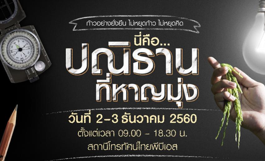 """เชิญชวนคนไทยร่วมก้าวอย่างยั่งยืน ในงาน """"นี่คือ...ปณิธานที่หาญมุ่ง"""" 2 - 3 ธ.ค.นี้ ณ ไทยพีบีเอส"""