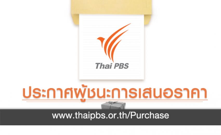 ประกาศผู้ชนะการเสนอราคางานจ้างที่ปรึกษาเพื่อดำเนินโครงการศึกษาและทบทวนบทบัญญัติ พ.ร.บ.องค์การกระจายเสียงและแพร่ภาพสาธารณะแห่งประเทศไทย 2551