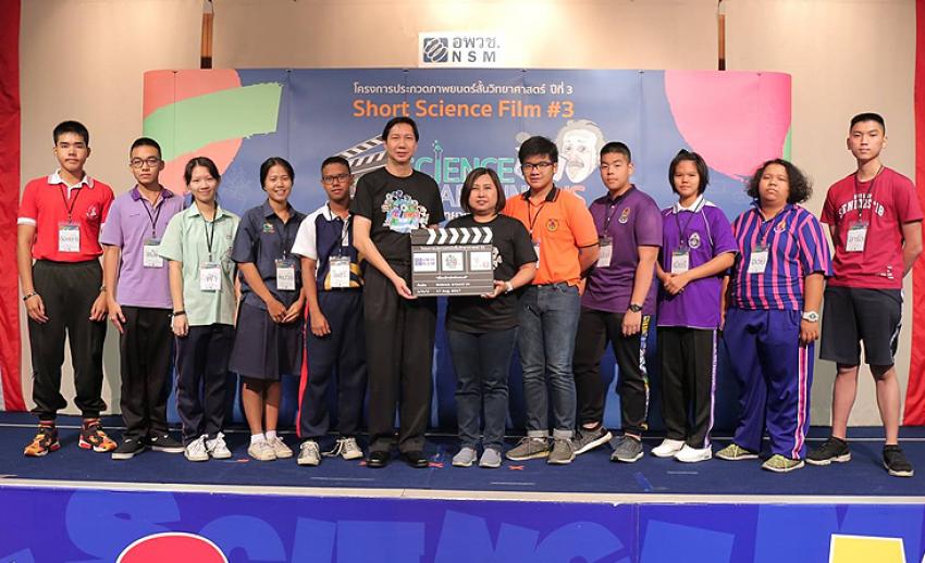 ไทยพีบีเอส ร่วมกับ อพวช. เปิดค่ายประกวดภาพยนตร์สั้นวิทยาศาสตร์ Short Science Film ครั้งที่ 3