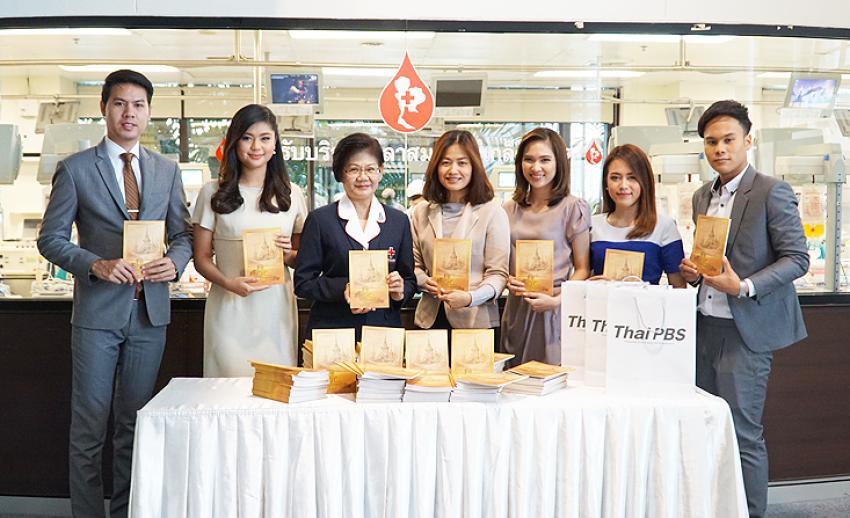 """ไทยพีบีเอสส่งมอบหนังสือ """"หัวใจของแผ่นดิน"""" แก่ศูนย์บริการโลหิต สภากาชาดไทย และโรงพยาบาลพระมงกุฎเกล้า"""