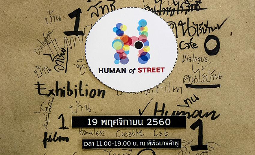 HUMAN OF STREET Season 2 l Greeting For The Homeless 19 พ.ย.นี้ ณ พิพิธบางลำพู