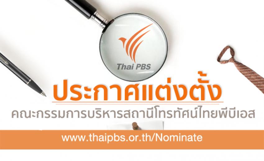 ประกาศแต่งตั้งคณะกรรมการบริหารสถานีโทรทัศน์ไทยพีบีเอส