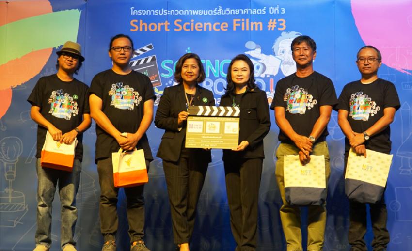 """ไทยพีบีเอสร่วมกับ อพวช. เปิดตัวโครงการ """"Short Science Film"""" ปีที่ 3 จุดประกายฝันคนทำภาพยนตร์สั้น"""