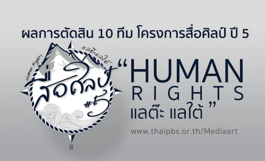 """ผลการตัดสิน 10 ทีม โครงการสื่อศิลป์ ปี 5 ตอน """"Human Rights l แลต๊ะ แลใต้"""""""