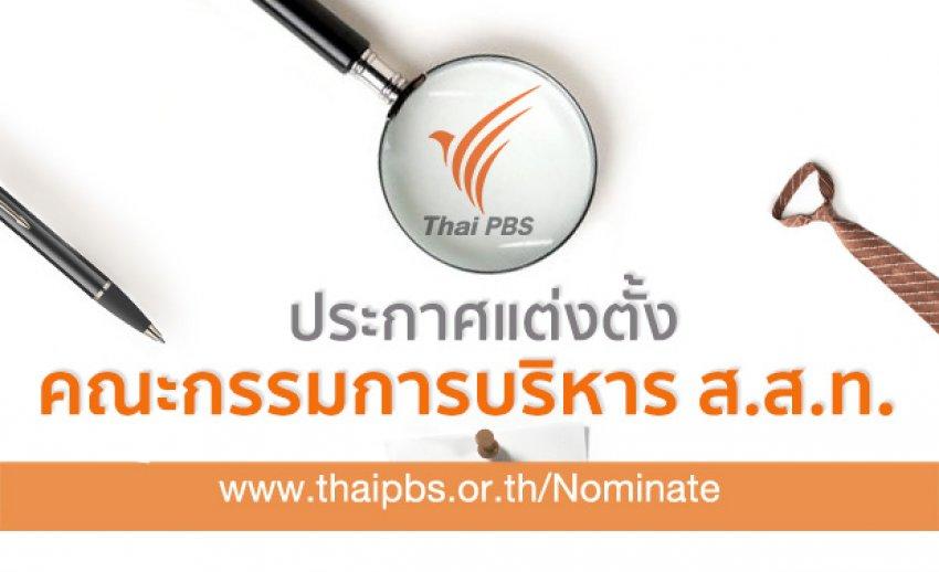 ประกาศแต่งตั้งคณะกรรมการบริหารองค์การกระจายเสียงและแพร่ภาพสาธารณะแห่งประเทศไทย