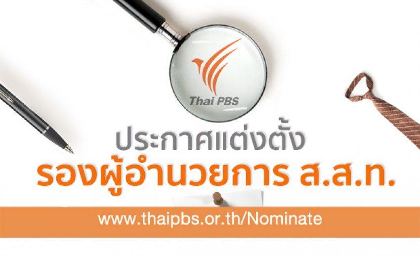 ประกาศแต่งตั้งรองผู้อำนวยการองค์การกระจายเสียงและแพร่ภาพสาธารณะแห่งประเทศไทย