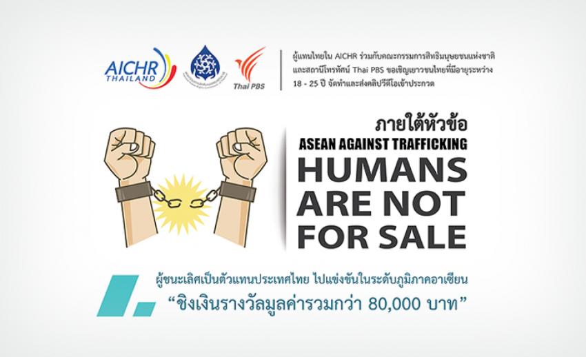 """ประกวดคลิปวิดีโอ หัวข้อ """"ASEAN AGAINST TRAFFICKING : HUMANS ARE NOT FOR SALE"""""""