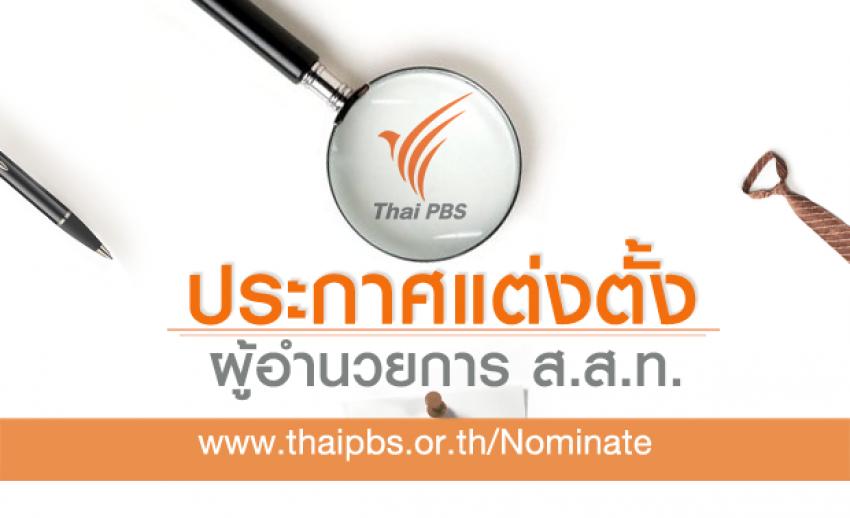 ประกาศแต่งตั้งผู้อำนวยการองค์การกระจายเสียงและแพร่ภาพสาธารณะแห่งประเทศไทย