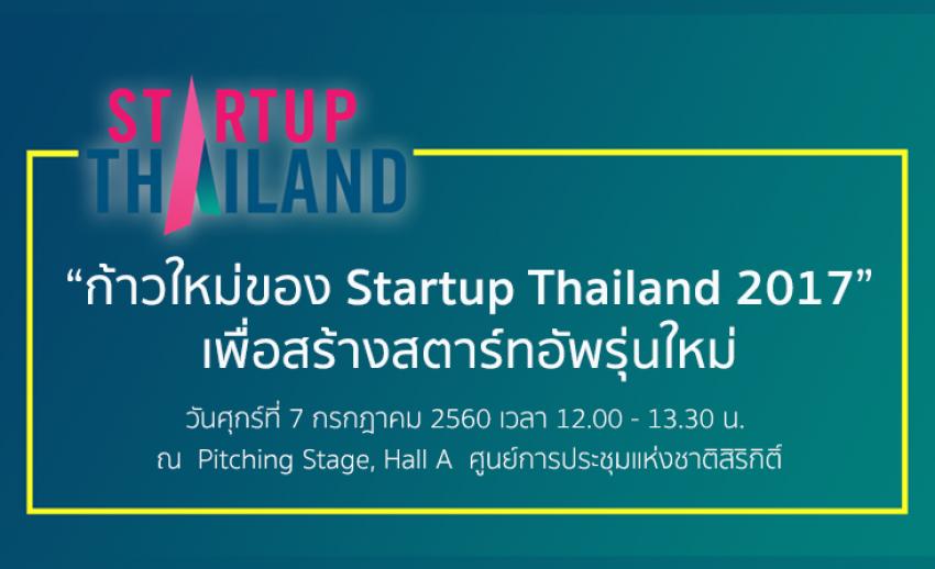 """งานรวมพลคนสตาร์ทอัพ """"ก้าวใหม่ของ Startup Thailand 2017 เพื่อสร้างสตาร์ทอัพรุ่นใหม่"""" 7 ก.ค.นี้ ศูนย์การประชุมแห่งชาติสิริกิติ์"""