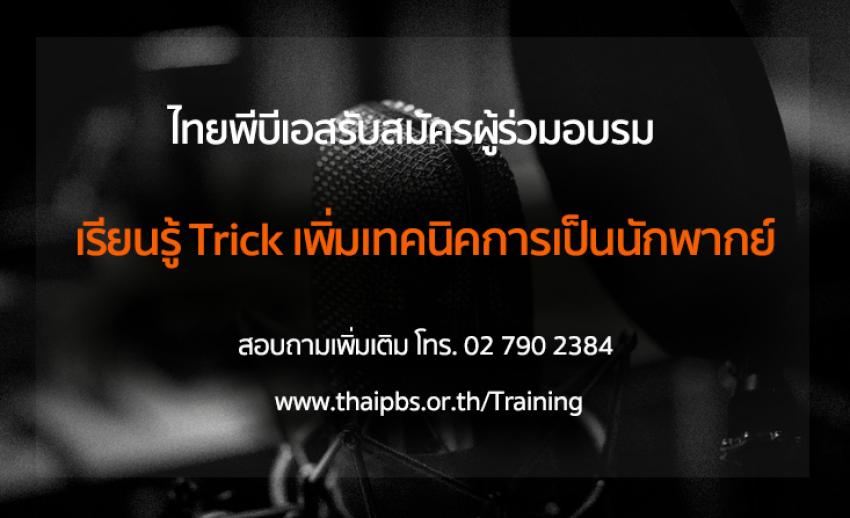 """ไทยพีบีเอสเปิดรับสมัครผู้ร่วมอบรม """"เรียนรู้ Trick เพิ่มเทคนิคการเป็นนักพากย์"""""""