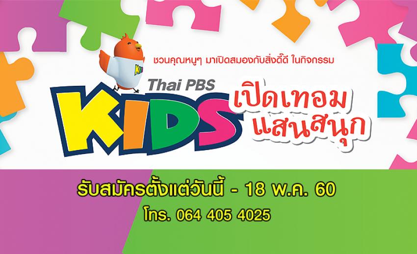 """รับสมัครน้องๆ หนูๆ ร่วมกิจกรรม """"Thai PBS kids เปิดเทอมแสนสนุก""""  ตั้งแต่วันนี้ - 18 พ.ค.60"""
