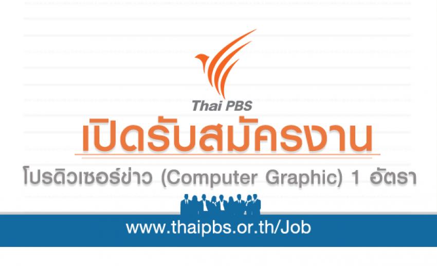 ขยายเวลารับสมัครพนักงาน ตำแหน่ง โปรดิวเซอร์ข่าว (Computer Graphic) 1  อัตรา