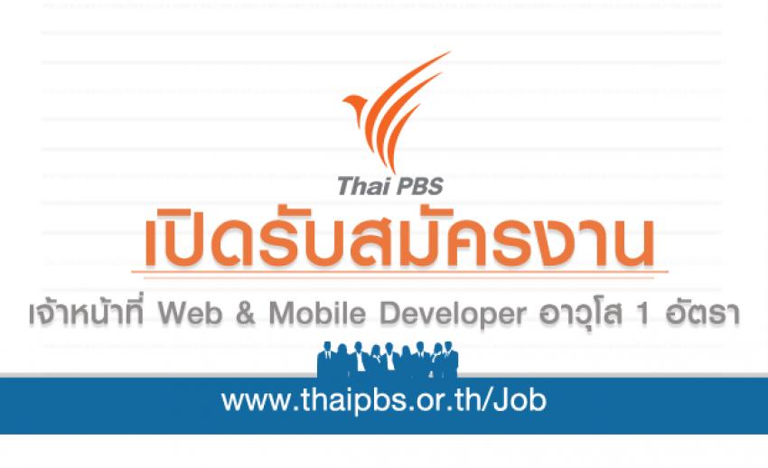 เจ้าหน้าที่ Web & Mobile Developer อาวุโส 1 อัตรา