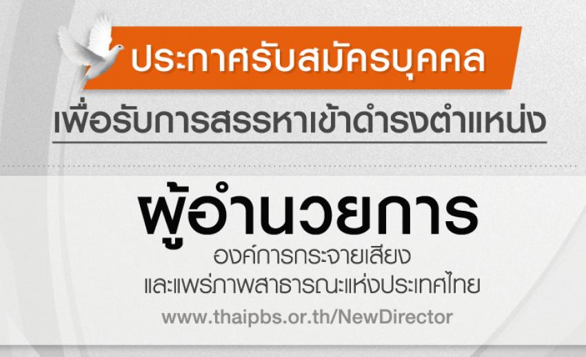 ประกาศรับสมัครบุคคลเพื่อรับการสรรหาเข้าดำรงตำแหน่ง ผู้อำนวยการองค์การกระจายเสียงและแพร่ภาพสาธารณะแห่งประเทศไทย