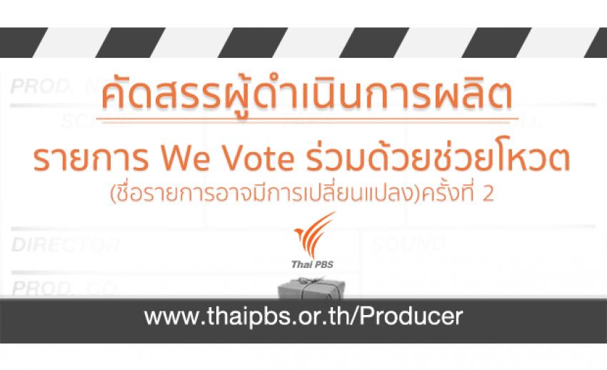 คัดสรรผู้ดำเนินการผลิตรายการ We Vote ร่วมด้วยช่วยโหวต(ชื่อรายการอาจมีการเปลี่ยนแปลง)ครั้งที่ 2