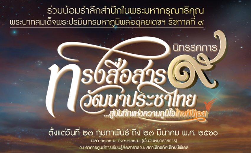 """สุดยิ่งใหญ่ งานนิทรรศการ """"ทรงสื่อสาร วัฒนาประชาไทย สู่บันทึกแห่งความภูมิใจไทยพีบีเอส"""" รำลึกในหลวง รัชกาลที่ ๙"""
