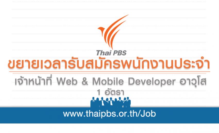 ขยายเวลารับสมัครพนักงานประจำ ตำแหน่ง เจ้าหน้าที่ Web & Mobile Developer อาวุโส 1 อัตรา