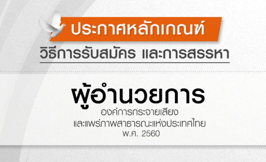 หลักเกณฑ์ วิธีการรับสมัคร และการสรรหา ผู้อำนวยการองค์การกระจายเสียงและแพร่ภาพสาธารณะแห่งประเทศไทย พ.ศ. 2560