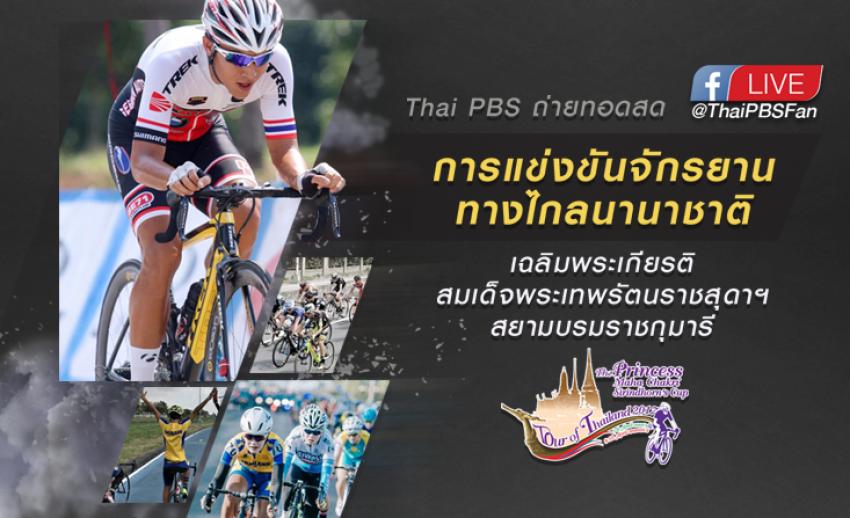 สุดยอดการแข่งขันจักรยานทางไกลนานาชาติ Tour of Thailand 2017 ไทยพีบีเอสถ่ายทอดสดทาง facebook @ThaiPBSFan