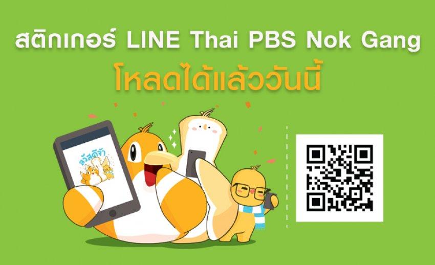 """นกแก๊ง มาแล้วจ้า! มาร่วมติดปีกความคิด กับ """"นกแก๊ง"""" สติกเกอร์ไลน์ สุดน่ารักจาก LINE @ThaiPBS"""