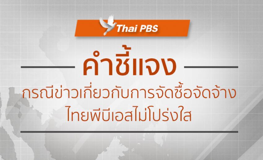 คำชี้แจง กรณีที่มีข่าวเกี่ยวกับการจัดซื้อจัดจ้างไทยพีบีเอสไม่โปร่งใส