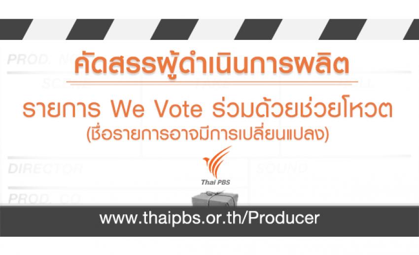 คัดสรรผู้ดำเนินการผลิตรายการ We Vote ร่วมด้วยช่วยโหวต (ชื่อรายการอาจมีการเปลี่ยนแปลง)