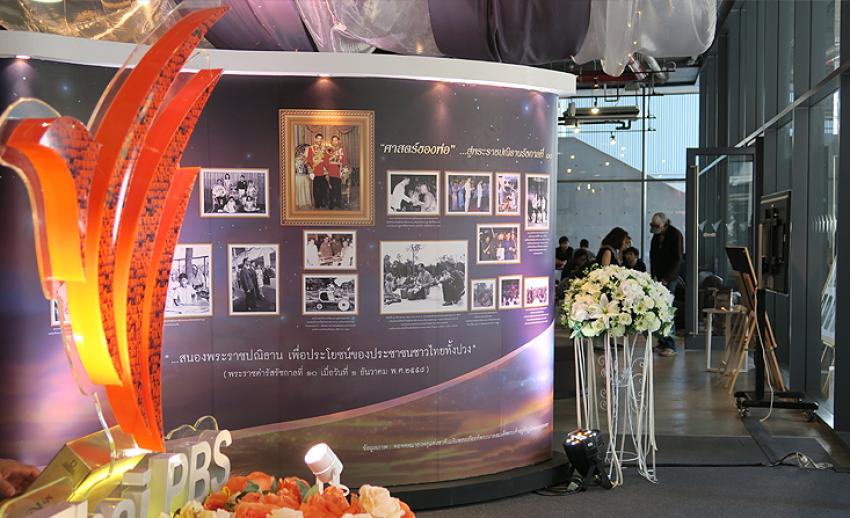 """ไทยพีบีเอสจัดนิทรรศการ """"ทรงสื่อสาร วัฒนาประชาไทย ... สู่บันทึกแห่งความภูมิใจไทยพีบีเอส"""""""