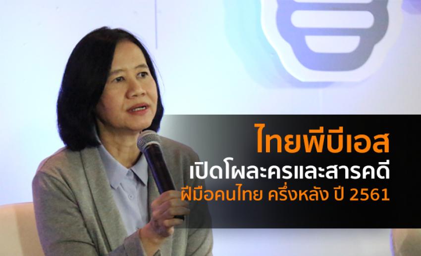 """ไทยพีบีเอสเปิดโผ """"ละครและสารคดีฝีมือคนไทย"""" ครึ่งหลัง ปี 2561"""