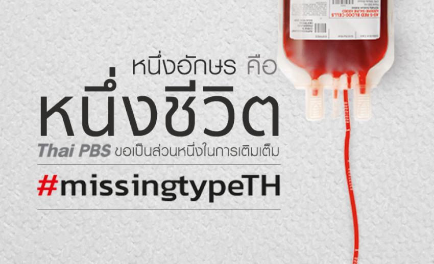 """""""หนึ่งอักษร คือ หนึ่งชีวิต"""" ไทยพีบีเอสสนับสนุนโครงการ Missing Type ร่วมกับสภากาชาดไทย"""