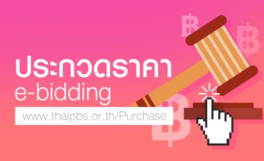 จัดหาผู้ดำเนินการผลิตรายการ Change Thailand (ชื่อรายการอาจมีการเปลี่ยนแปลงภายหลัง) ด้วยวิธีประกวดราคาอิเล็กทรอนิกส์ (e-bidding)
