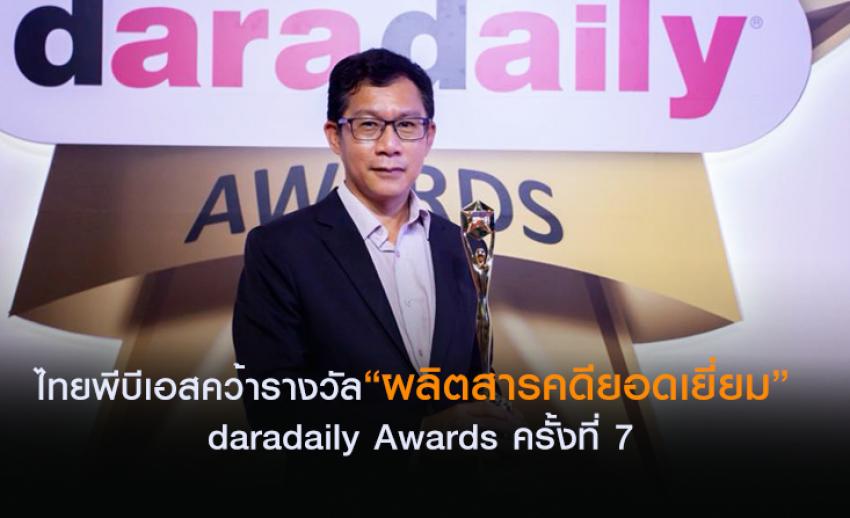 """ไทยพีบีเอสคว้ารางวัล """"ผลิตสารคดียอดเยี่ยม"""" daradaily Awards ครั้งที่ 7"""