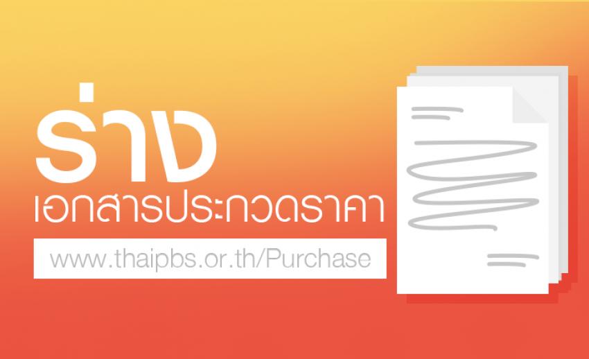ร่างประกาศ และร่างเอกสารประกวดราคาจัดหาผู้ดำเนินการผลิต รายการ Change Thailand (ชื่อรายการอาจมีการเปลี่ยนแปลงภายหลัง)