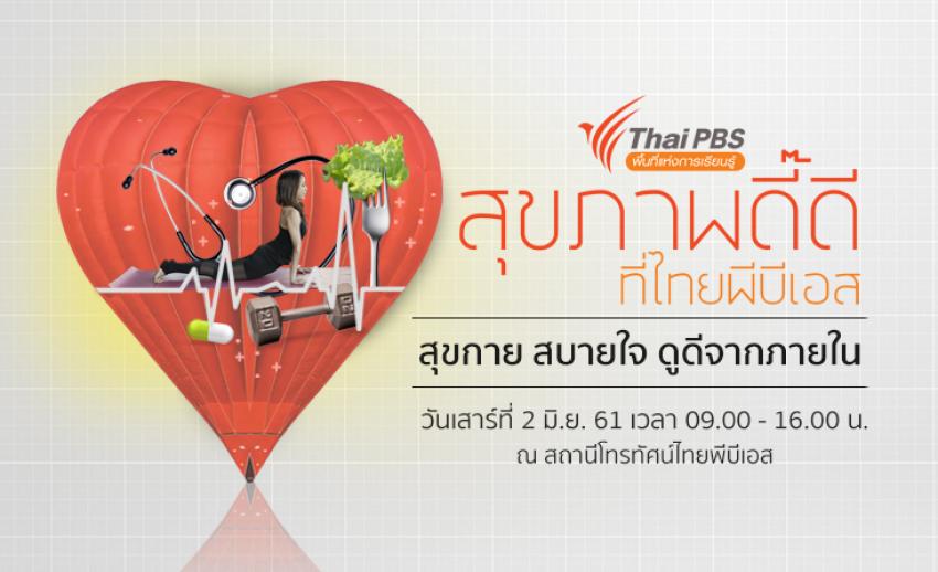 """ไทยพีบีเอสชวนร่วมงาน """"สุขภาพดี๊ดีที่ไทยพีบีเอส"""" ฟรี! เสาร์ที่ 2 มิ.ย.นี้"""