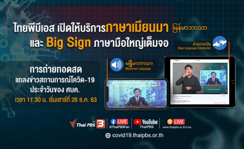2 บริการพิเศษ อัปเดตสถานการณ์ COVID-19 สำหรับผู้ชมเฉพาะกลุ่ม เริ่ม 26 ธ.ค. นี้ ทาง Thai PBS