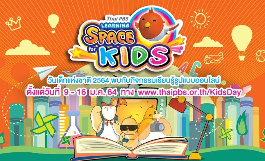 """ไทยพีบีเอสเปิดพื้นที่การเรียนรู้ """"Learning Space for Kids"""" ต้อนรับวันเด็กแห่งชาติรูปแบบออนไลน์"""