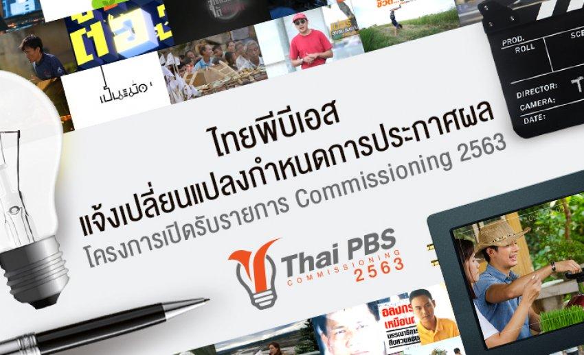 ไทยพีบีเอส แจ้งเปลี่ยนแปลงกำหนดการประกาศผล โครงการเปิดรับรายการ Commissioning 2563