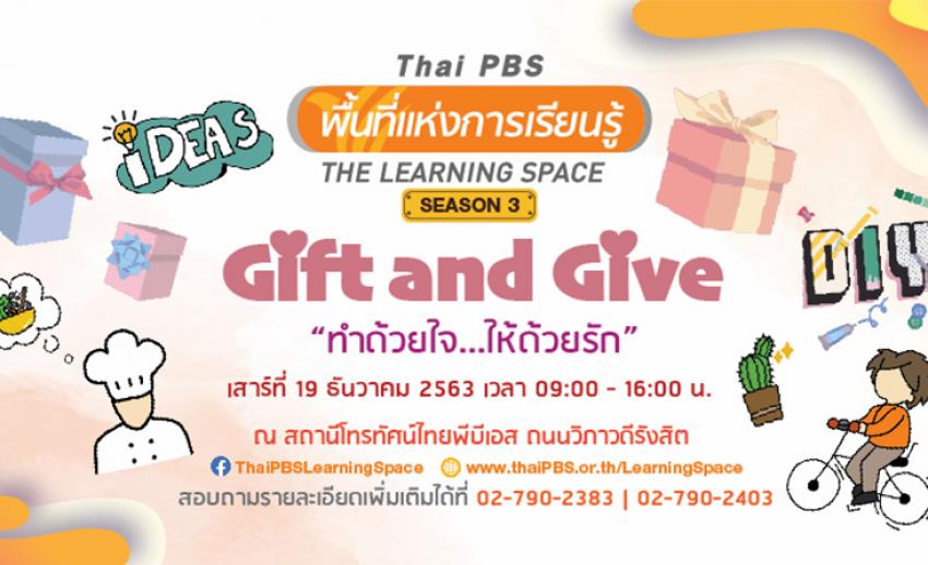 """ส่งความสุขปลายปี ส่งความรู้สึกดี ๆ ด้วยของขวัญจากใจ ในกิจกรรม """"ไทยพีบีเอสพื้นที่แห่งการเรียนรู้ : Thai PBS Learning Space"""" ซีซัน 3"""
