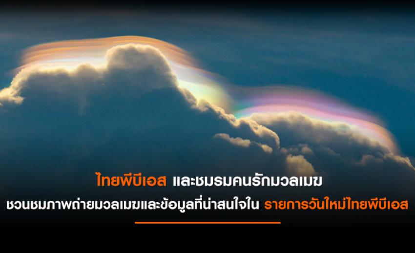 ไทยพีบีเอส และชมรมคนรักมวลเมฆ ชวนชมภาพถ่ายมวลเมฆ ในรายการวันใหม่ไทยพีบีเอส