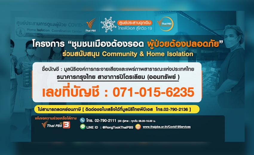 """ไทยพีบีเอส หนุน Community & Home Isolation ในโครงการ """"ชุมชนเมืองต้องรอด ผู้ป่วยต้องปลอดภัย"""""""