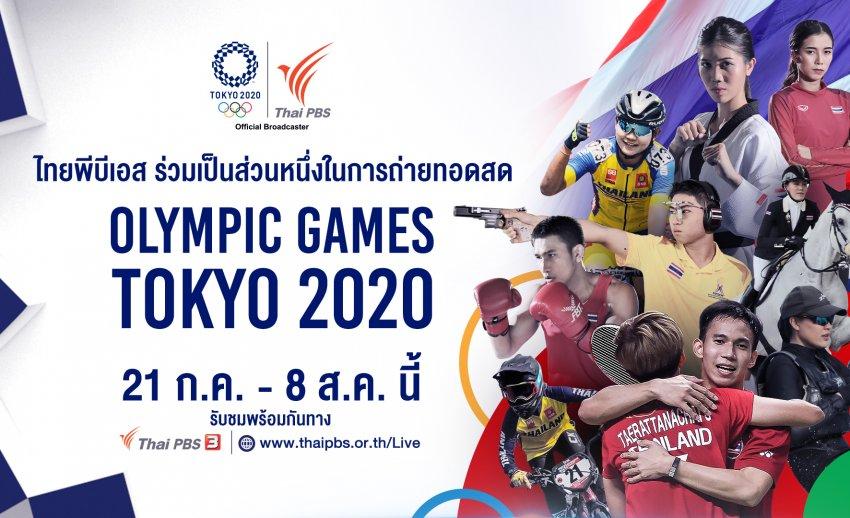 ร่วมส่งกำลังใจให้ทัพนักกีฬาไทยในมหกรรมกีฬาที่รวมใจคนทั้งโลก Olympic Games Tokyo 2020