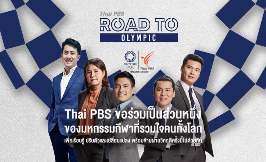 """ร่วมส่งกำลังใจให้ทัพนักกีฬาไทยในมหกรรมกีฬาที่รวมใจคนทั้งโลก กับ """"Thai PBS ROAD TO OLYMPIC"""""""