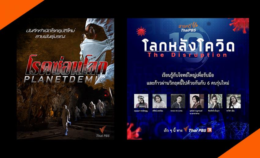 ไทยพีบีเอส คัดสรรสารคดีชุดพิเศษฝีมือคนไทย สะท้อนวิกฤตโควิด-19 ทุกแง่มุม ลงจอตลอด มิ.ย. นี้