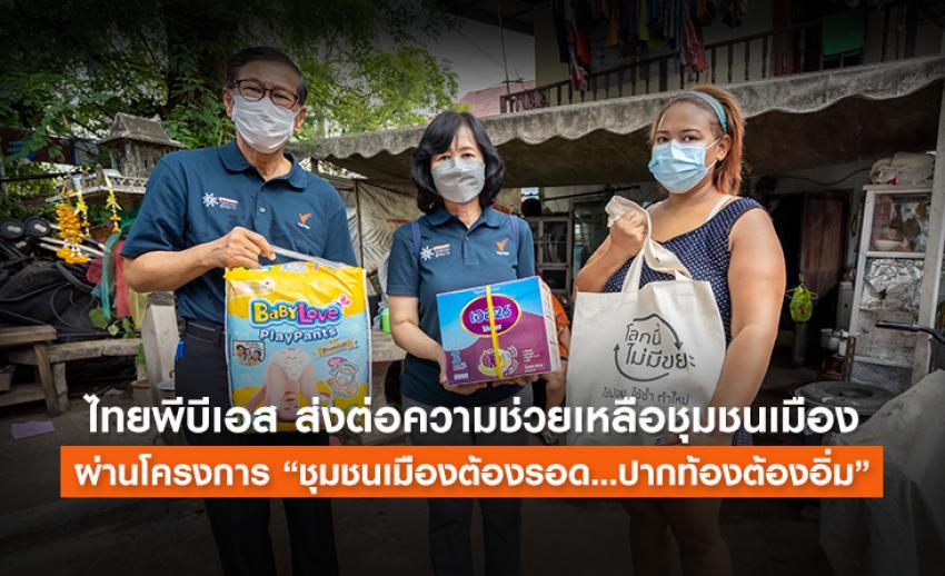 """ไทยพีบีเอส ส่งต่อความช่วยเหลือชุมชน ผ่านโครงการ """"ชุมชนเมืองต้องรอด...ปากท้องต้องอิ่ม"""""""