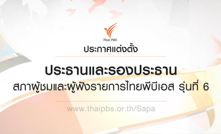 ประกาศแต่งตั้งประธานและรองประธานสภาผู้ชมและผู้ฟังรายการไทยพีบีเอส รุ่นที่ 6